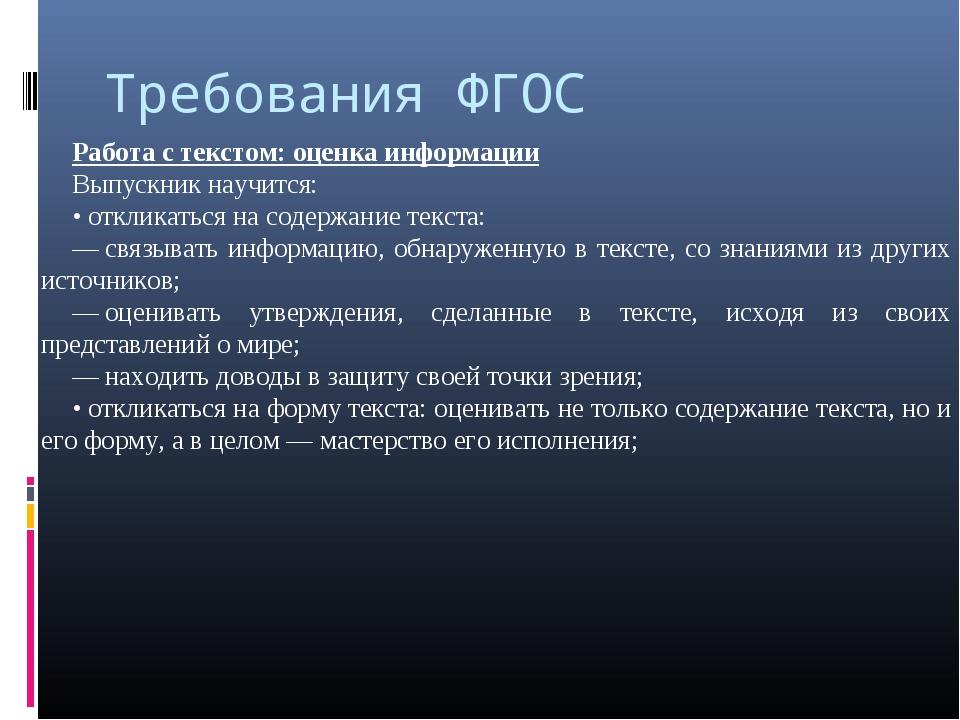 Требования ФГОС Работа с текстом: оценка информации Выпускник научится: •отк...