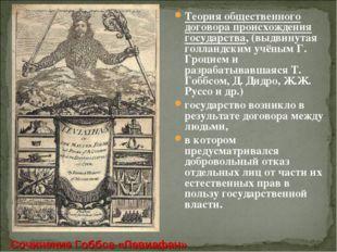 Сочинение Гоббса «Левиафан» Теория общественного договора происхождения госуд