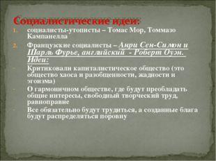 социалисты-утописты – Томас Мор, Томмазо Кампанелла Французские социалисты –
