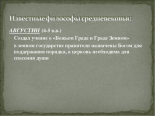 АВГУСТИН (4-5 в.в.) Создал учение о «Божьем Граде и Граде Земном» В земном го