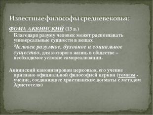 ФОМА АКВИНСКИЙ (13 в.) Благодаря разуму человек может распознавать универсаль