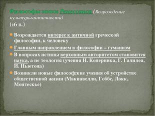 Возрождается интерес к античной греческой философии, к человеку Главным напра