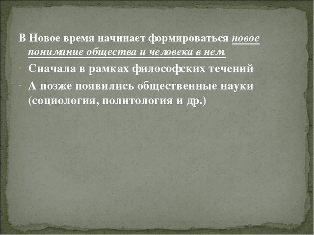 В Новое время начинает формироваться новое понимание общества и человека в не...