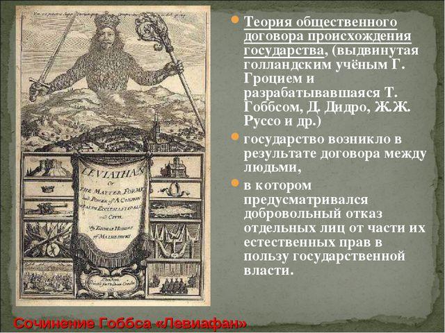 Сочинение Гоббса «Левиафан» Теория общественного договора происхождения госуд...
