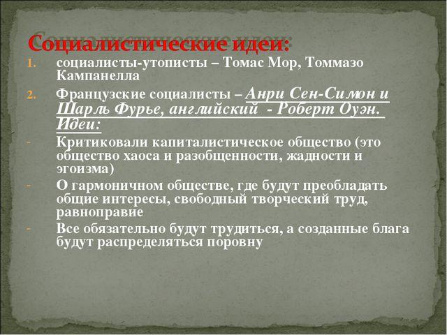 социалисты-утописты – Томас Мор, Томмазо Кампанелла Французские социалисты –...