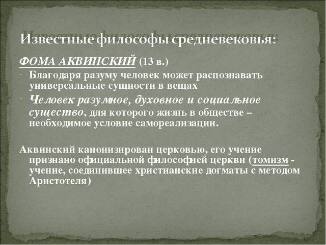 ФОМА АКВИНСКИЙ (13 в.) Благодаря разуму человек может распознавать универсаль...