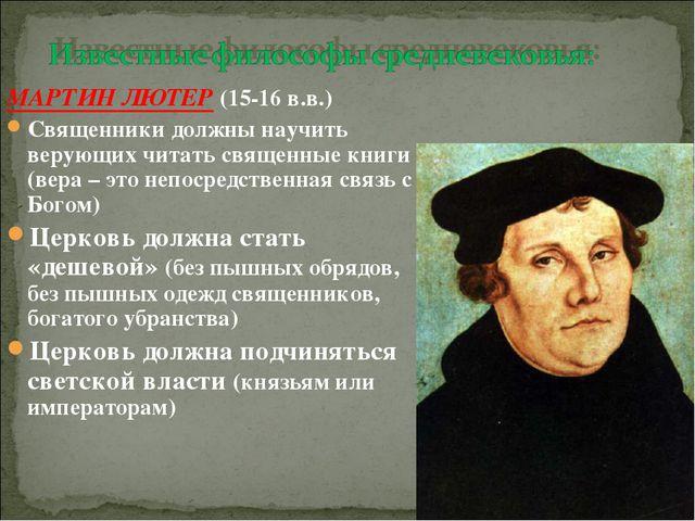 МАРТИН ЛЮТЕР (15-16 в.в.) Священники должны научить верующих читать священные...