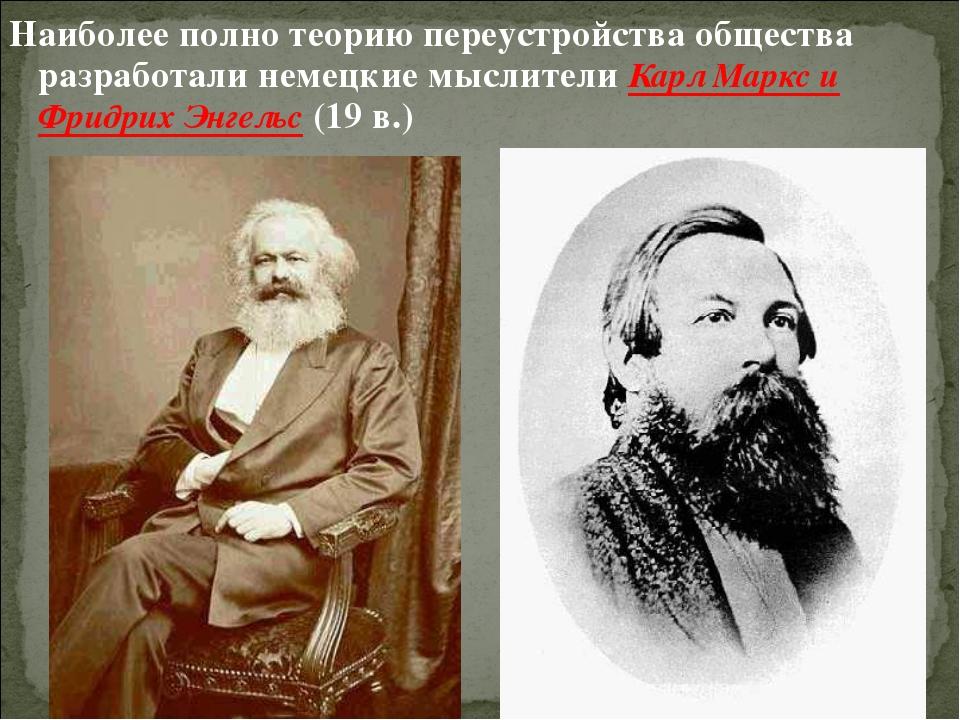 Наиболее полно теорию переустройства общества разработали немецкие мыслители...