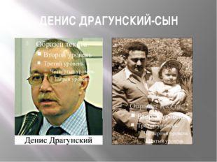 ДЕНИС ДРАГУНСКИЙ-СЫН
