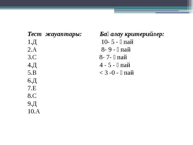 Тест жауаптары: Бағалау критерийлер: 1.Д 10- 5 - ұпай 2.А 8- 9 - ұпай 3.С 8-...