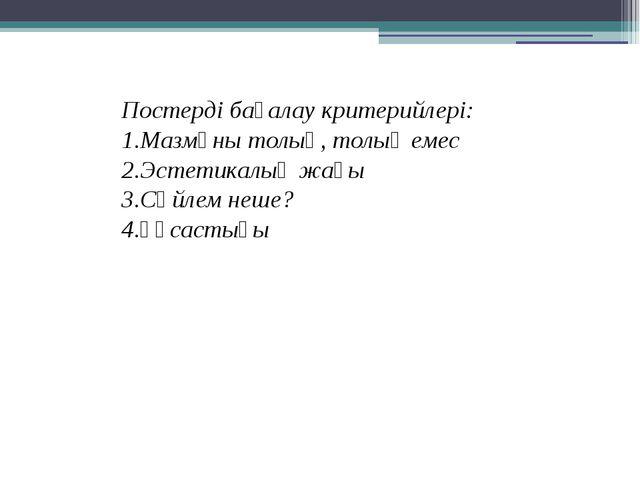 Постерді бағалау критерийлері: 1.Мазмұны толық, толық емес 2.Эстетикалық жағы...
