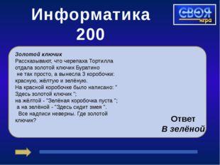 Информатика 400 В табличке приведено слово, связанное с информатикой и компь