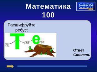 Математика 200 Сколько квадратных метров содержится в квадратном километре?