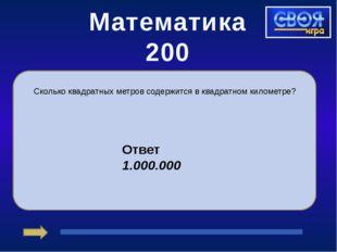 Математика 400 Этот древнегреческий ученый, занимаясь вычислением длины окру
