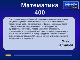 Информатика 200 Золотой ключик Рассказывают, что черепаха Тортилла отдала зо