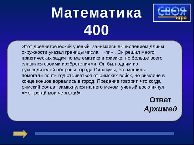 Информатика 200 Золотой ключик Рассказывают, что черепаха Тортилла отдала зо...
