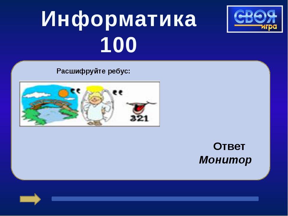 Информатика 300 Расшифруйте закодированный текст и объяснить способ кодирова...