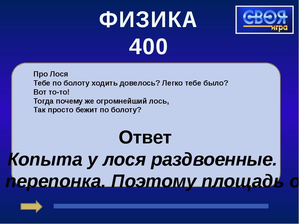 Математика 100 Расшифруйте ребус: Ответ Степень