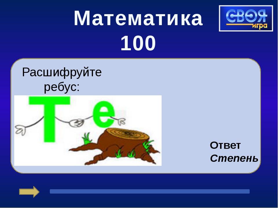 Математика 200 Сколько квадратных метров содержится в квадратном километре?...