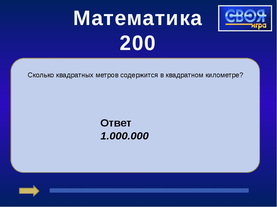 Математика 400 Этот древнегреческий ученый, занимаясь вычислением длины окру...