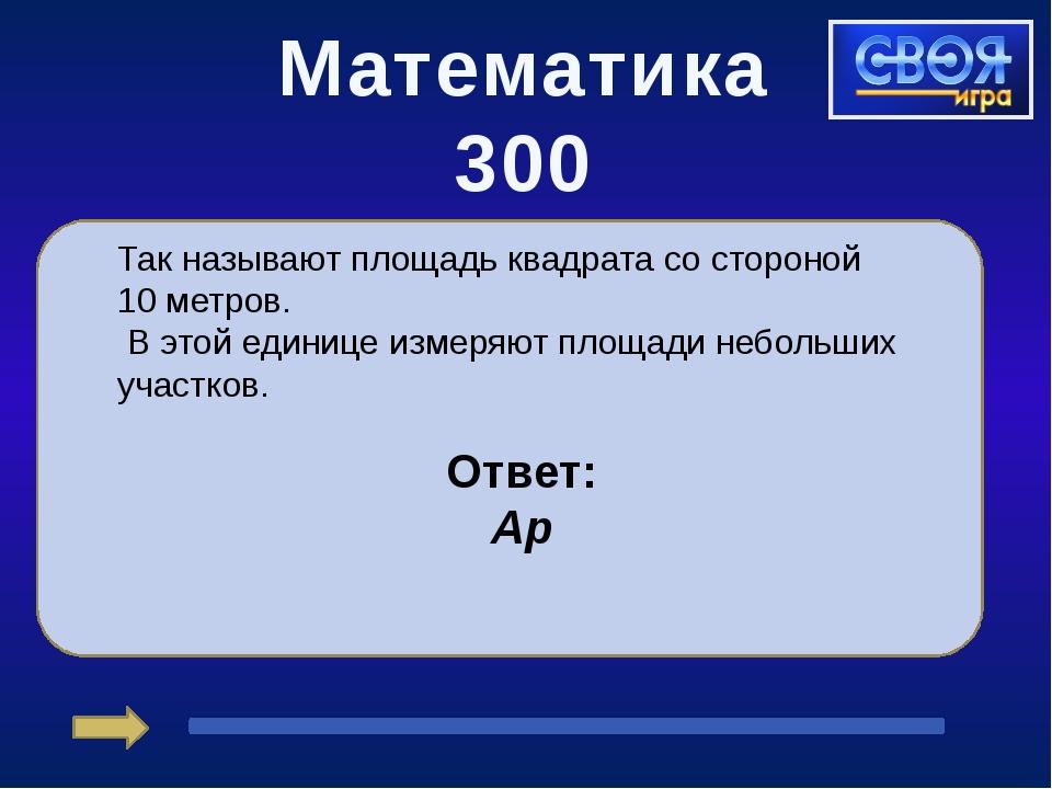 Информатика 100 Расшифруйте ребус: Ответ Монитор