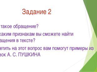 Задание 2 Что такое обращение? По каким признакам вы сможете найти обращения