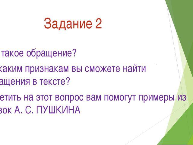 Задание 2 Что такое обращение? По каким признакам вы сможете найти обращения...