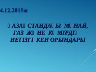 ҚАЗАҚСТАНДАҒЫ МҰНАЙ, ГАЗ ЖӘНЕ КӨМІРДІҢ НЕГІЗГІ КЕН ОРЫНДАРЫ