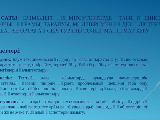 МАҚСАТЫ: ЕЛІМІЗДЕГІ КӨМІРСУТЕКТЕРДІҢ ТАБИҒИ ШИКІЗАТ ҚОРЫНЫҢ ҚҰРАМЫ, ТАРАЛУЫ,...