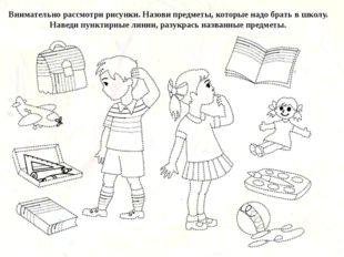 Внимательно рассмотри рисунки. Назови предметы, которые надо брать в школу. Н