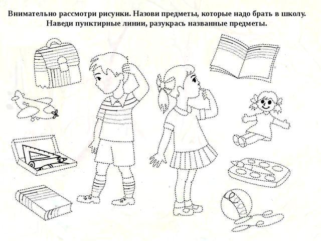 Внимательно рассмотри рисунки. Назови предметы, которые надо брать в школу. Н...