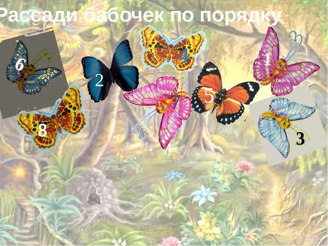 Рассади бабочек по порядку 6 2 3 1 8 4 7 5