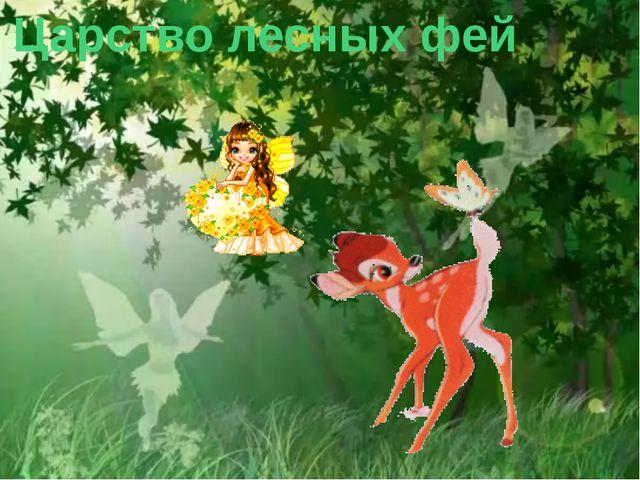 Царство лесных фей