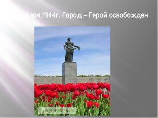27 января 1944г. Город – Герой освобожден
