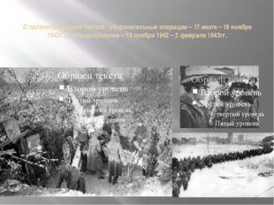 Сталинградская битва: оборонительные операции – 17 июля – 18 ноября 1942г.;