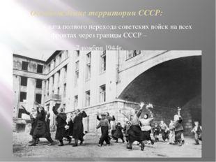 Освобождение территории СССР: официальная дата полного перехода советских вой