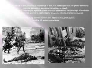 Война унесла свыше 27 млн. жизней, из них свыше 10 млн. – на полях сражений,