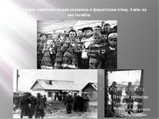 Около 6 млн. советских людей оказались в фашистском плену, 4 млн. из них поги