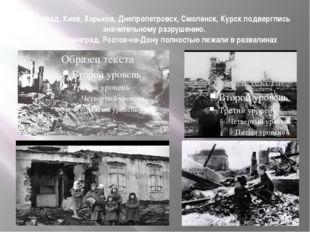 Ленинград, Киев, Харьков, Днепропетровск, Смоленск, Курск подверглись значите