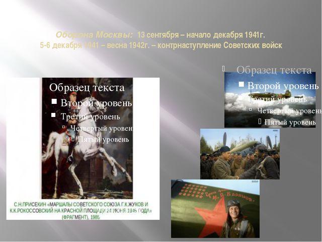 Оборона Москвы: 13 сентября – начало декабря 1941г. 5-6 декабря 1941 – весна...
