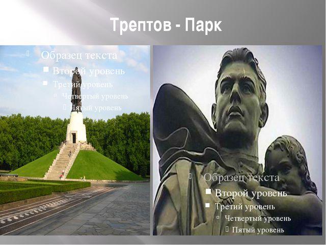 Трептов - Парк