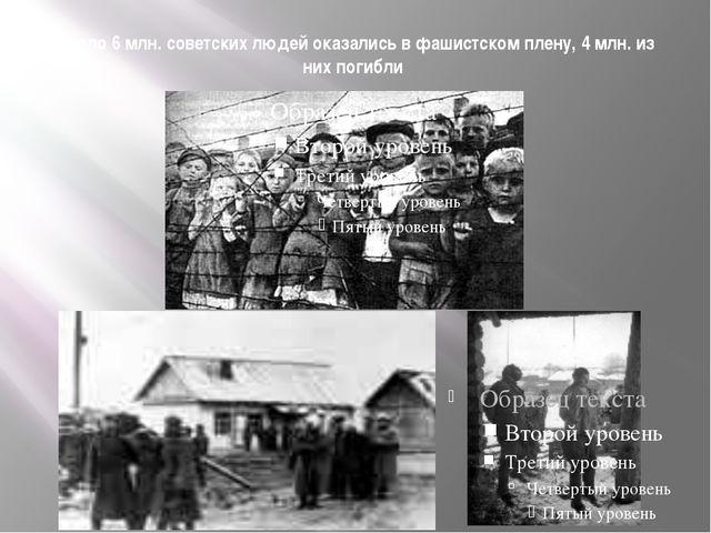 Около 6 млн. советских людей оказались в фашистском плену, 4 млн. из них поги...