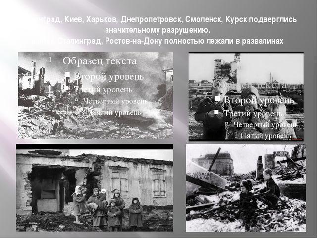 Ленинград, Киев, Харьков, Днепропетровск, Смоленск, Курск подверглись значите...