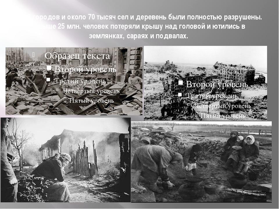 1710 городов и около 70 тысяч сел и деревень были полностью разрушены. Свыше...