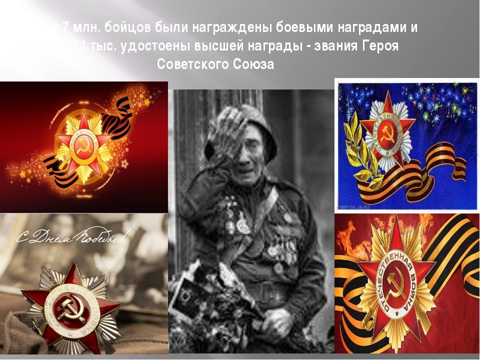 Свыше 7 млн. бойцов были награждены боевыми наградами и около 11 тыс. удостое...