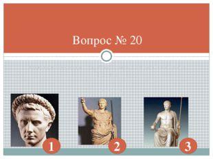Какая из данных скульптур изображает императора октавиана августа: 1.13. 3