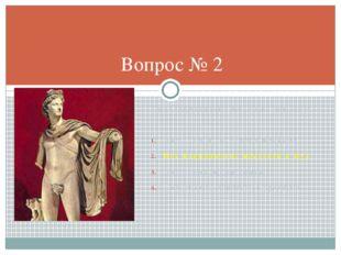 Древнегреческий бог аполлон – это… Бог огня, кузнечного ремесла Бог покровите