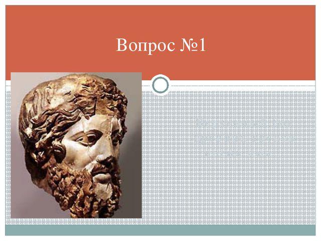 Верховный бог древних греков носил имя… Вопрос №1