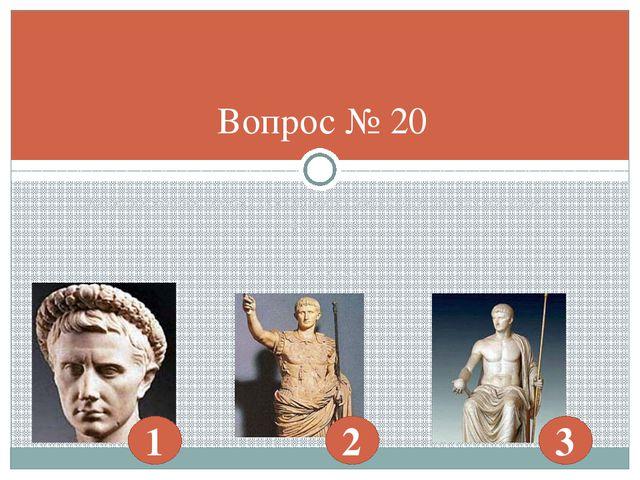 Какая из данных скульптур изображает императора октавиана августа: 1.13. 3...