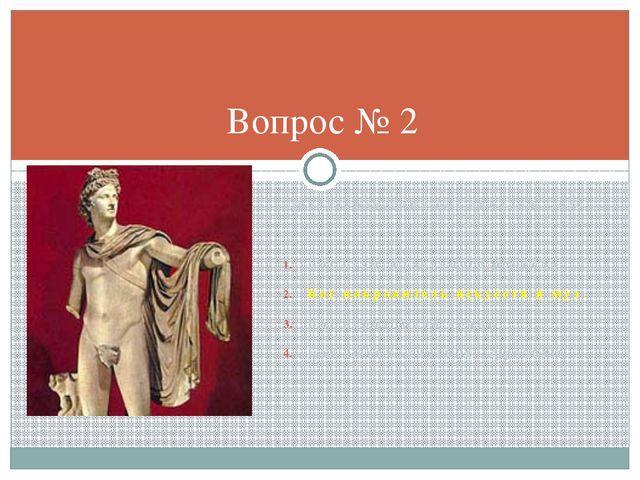 Древнегреческий бог аполлон – это… Бог огня, кузнечного ремесла Бог покровите...